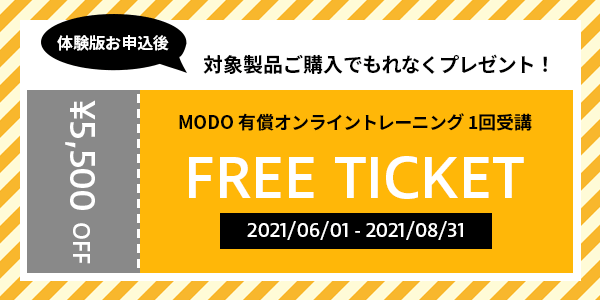 MODO 体験版ユーザー様限定 学習サポートキャンペーン
